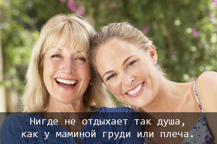 Дочь любит ласкать свою мамочку