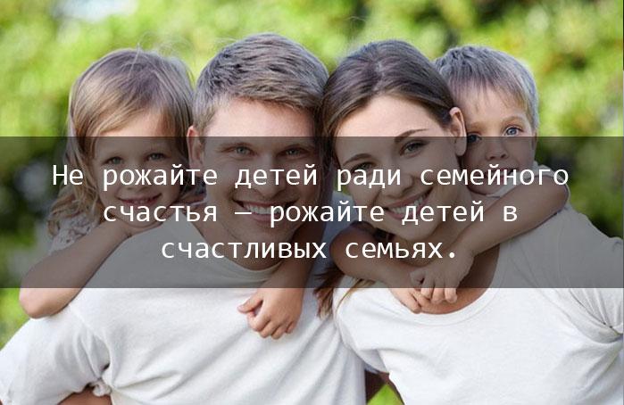 Семья — не единственное место, где надо быть порядочным, но первое.