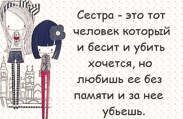http://statusycitaty.ru/images/stories/Image/semya/statusyi-pro-sestru-so-smyislom.jpg
