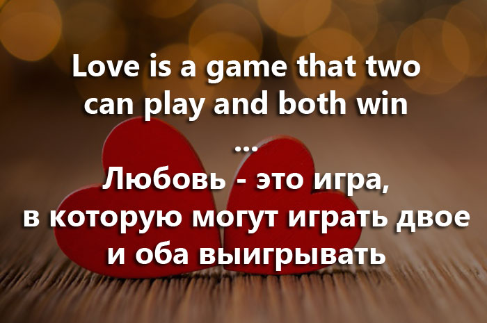 Картинка цытаты про любовь
