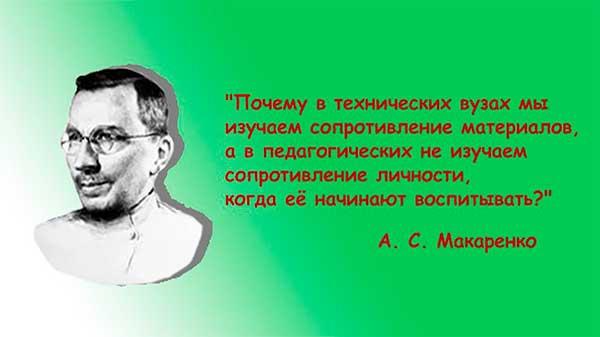 Цитаты Макаренко | Высказывания известных людей