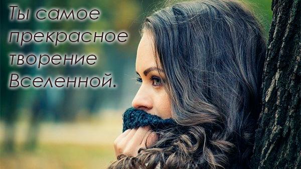 Комплименты девушке про ее работу модельный бизнес верхоянск