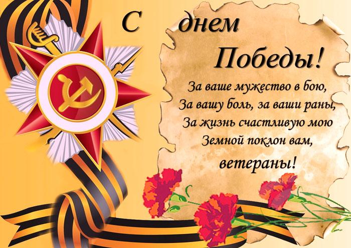 https://statusycitaty.ru/images/stories/Image/obo_vsem/statusyi-na-den-pobedyi.jpg