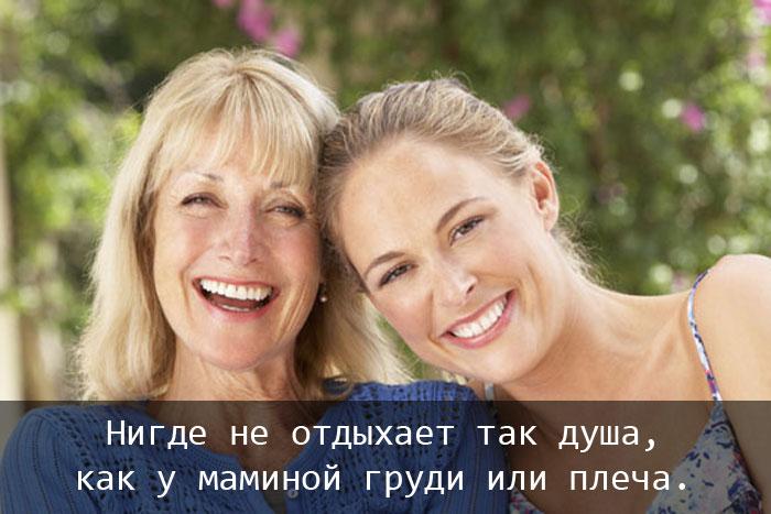 Хочу свою маму как ей сказать