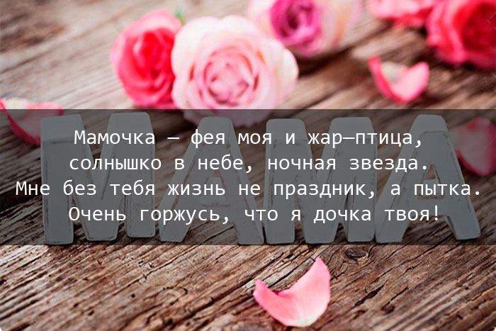 Открытка цитаты мамы