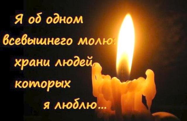 Эра Милосердия. Молитвы и призывы. - Страница 3 Statusyi-pro-rodnyih