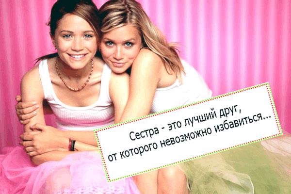 Картинки с текстом про сестру