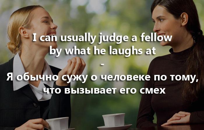 цитаты о знакомстве на английском с переводом